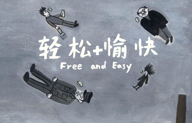 Free and Easy - Poster